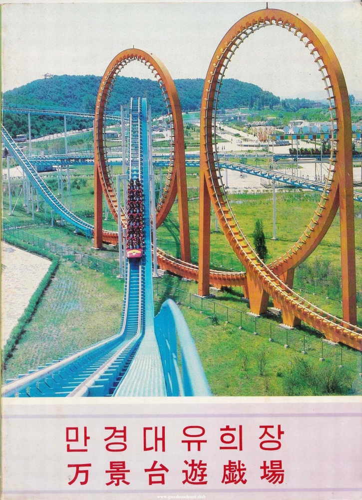 Theme Park Review 1984 Meisho Brochure Shows Off North