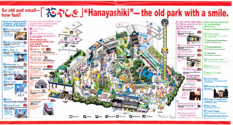 Hanayashiki Amusement Park - 2007 Park Map