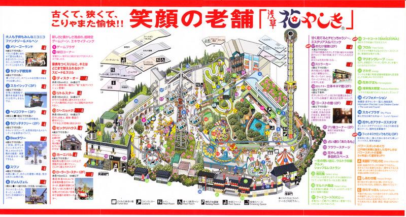 Hanayashiki Amusement Park - 2011 Park Map