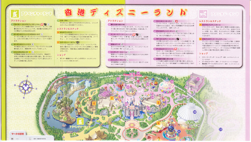 Hong Kong Disneyland 2005 Park Map