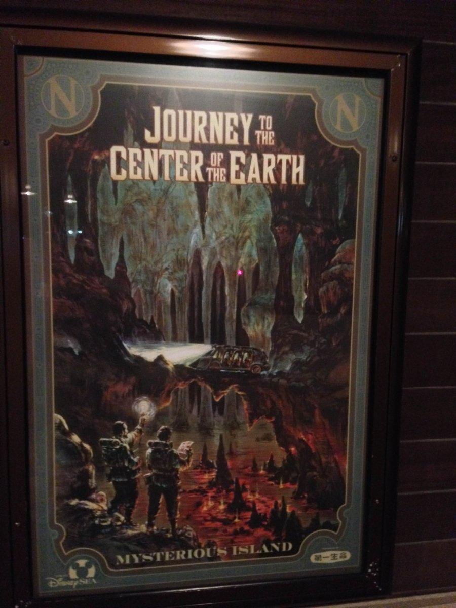 Tokyo Disneysea Journey The Center Earth