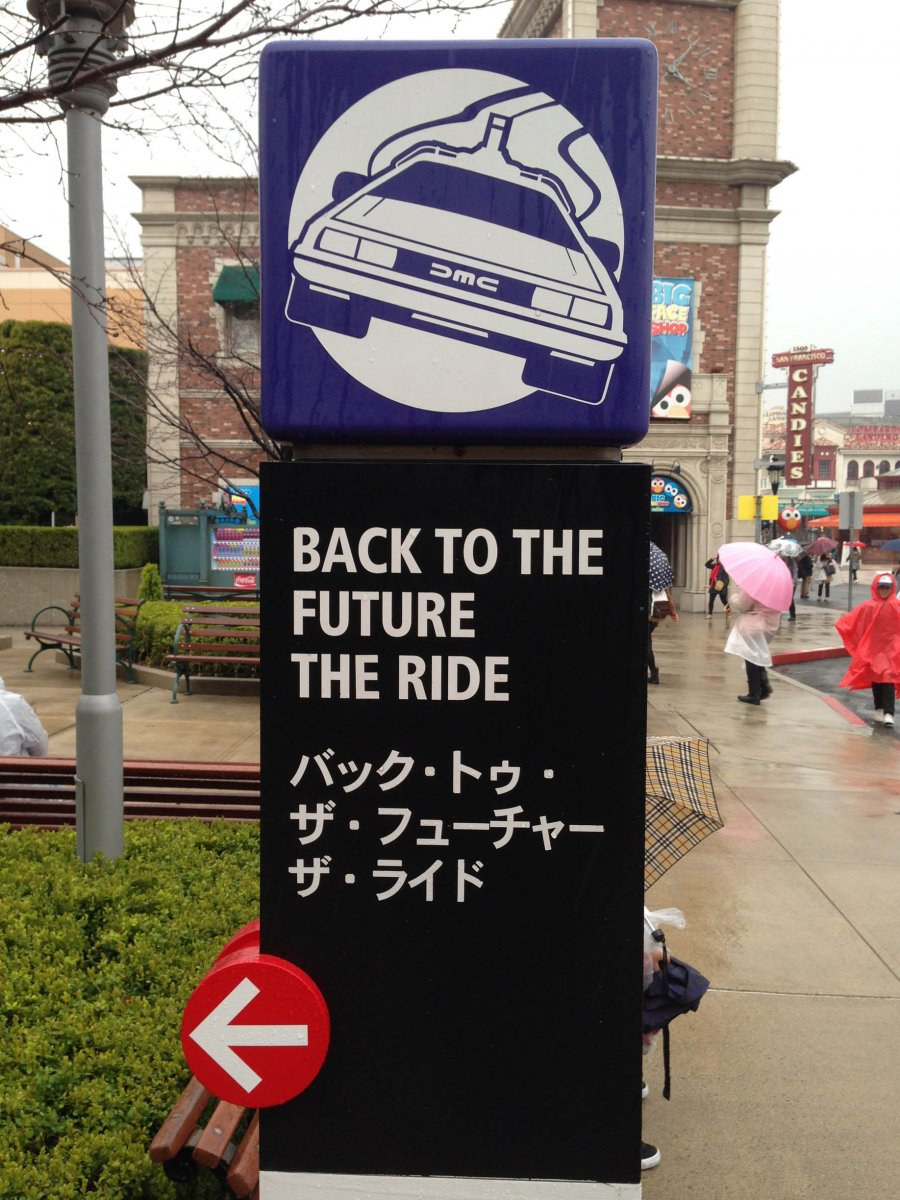 Universal Studios Japan - Back to The Future