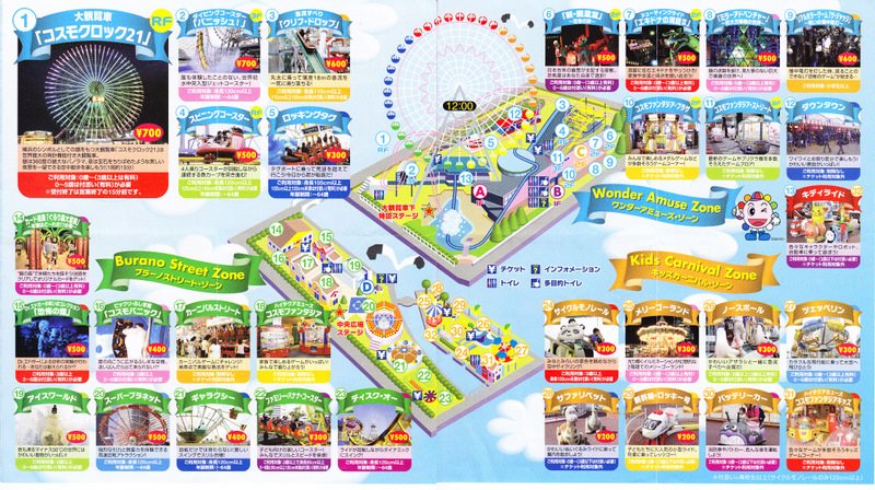 Yokohama Cosmoworld 2011 Park Map – Yokohama Tourist Map